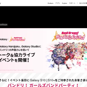 Galaxy×バンドリ! ガールズバンドパーティ!   東京1回目