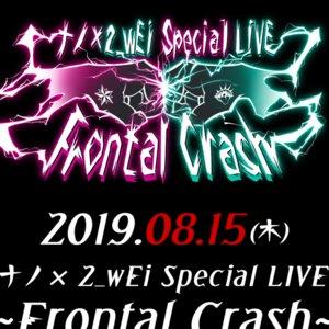 ナノ × 2_wEi Special LIVE 〜Frontal Crash〜