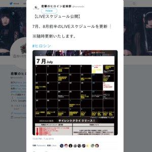 悲撃のヒロイン症候群 1stシングル「サイレントクライ」ミニライブ&特典会 7/26
