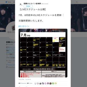 悲撃のヒロイン症候群 1stシングル「サイレントクライ」ミニライブ&特典会 8/9