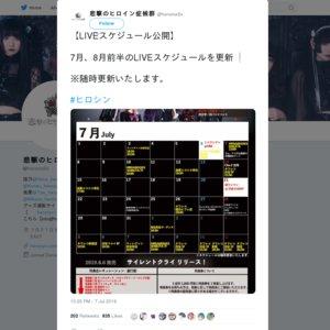 悲撃のヒロイン症候群 1stシングル「サイレントクライ」ミニライブ&特典会 8/6