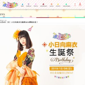 ナナランド 小日向麻衣生誕祭2019