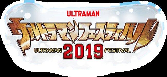 ウルトラマンフェスティバル2019 『ウルトラマンネクサス スペシャルナイト 再会-リユニオン-』