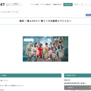 極四 〜極上の4マン 椿リンカ生誕祭スペシャル〜