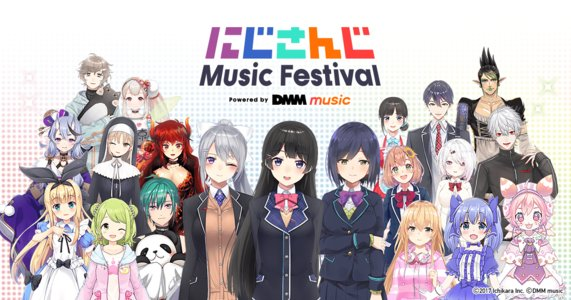 にじさんじ Music Festival ~Powered by DMM music~