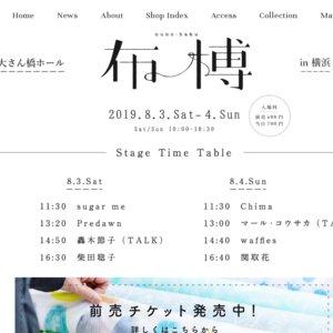 布博 in 横浜 vol.1 -day.2-