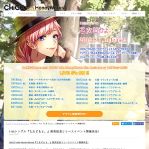 CHiCO with HoneyWorks 11thシングル『乙女どもよ。』発売記念イベント 名古屋