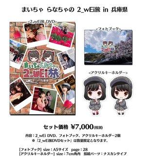 「まいちゃ らなちゃの 2_wEi旅 in 兵庫県」発売記念イベント AKIHABARAゲーマーズ本店