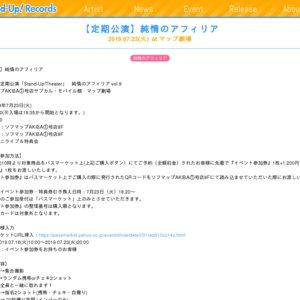 【定期公演】純情のアフィリア vol.9