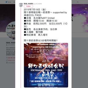 関ケ原唄姫合戦〜前夜祭〜 supported by 楽遊IDOL PASS