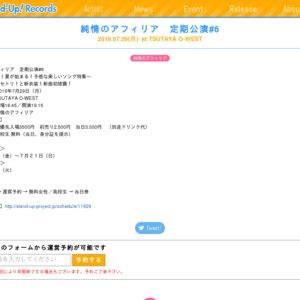 純情のアフィリア 定期公演#6 ~ぶっ飛び!夏が始まる!予感な楽しいソング特集~