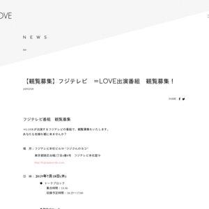 フジテレビ「この指と~まれ!season3」公開収録 2019/07/18