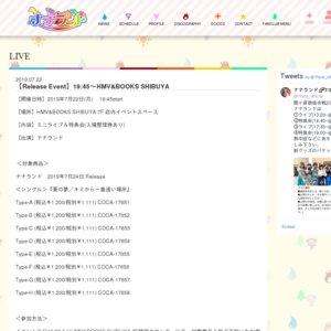 ナナランド 2ndシングル「夏の夢/キミから一番遠い場所」リリースミニライブ&特典会 7/22