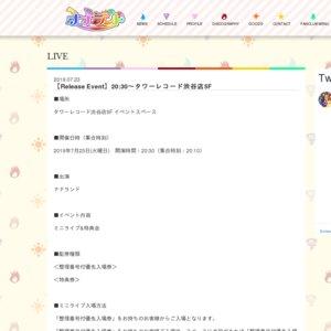 ナナランド 2ndシングル「夏の夢/キミから一番遠い場所」リリースミニライブ&特典会 7/23