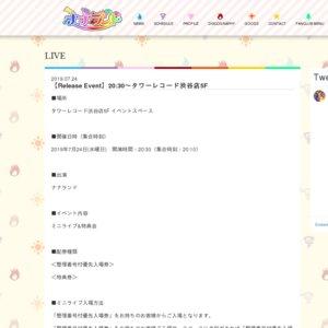 ナナランド 2ndシングル「夏の夢/キミから一番遠い場所」リリースミニライブ&特典会 7/24