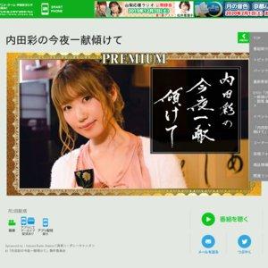 【延期】「内田彩の今夜一献傾けて」DVD発売イベント 夜飲み会