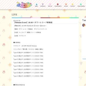 ナナランド 2ndシングル「夏の夢/キミから一番遠い場所」リリースミニライブ&特典会 7/25②