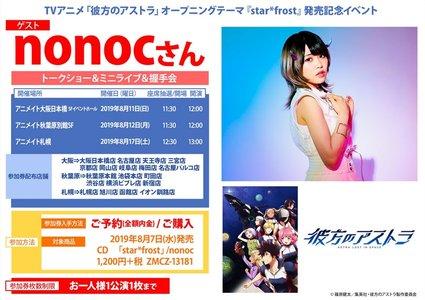 nonoc 2ndシングル「star*frost」発売記念イベント 東京