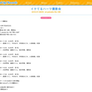 イケてるハーツ撮影会【2部】