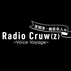 『笠間淳・梶原岳人の Radio Cruw(z)~Voice Voyage~』第1回公開録音イベント 夜の部
