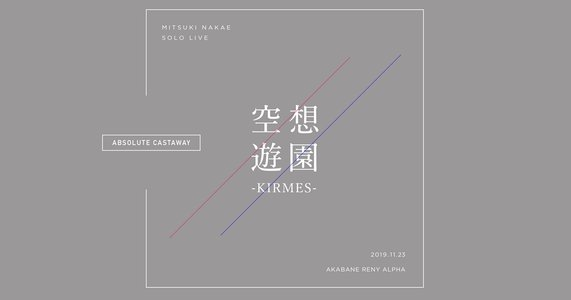"""中恵光城ソロライブ「空想遊園-KIRMES-」 side """"日華"""""""