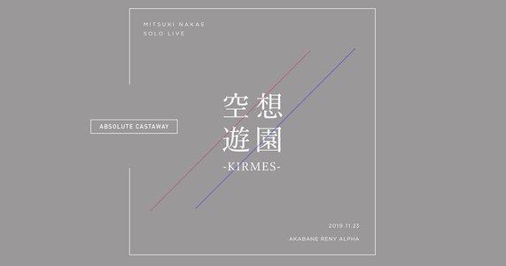 """中恵光城ソロライブ「空想遊園-KIRMES-」 side """"宵月"""""""