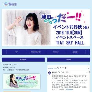 津田のラジオ「っだー‼」イベント2019秋(仮)(夜の部)