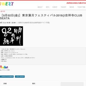 東京葉月フェスティバル2019