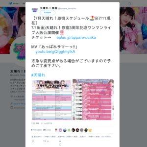 天晴れ!原宿 メジャーデビューシングル「あっぱれサマーっ!!」リリースイベント 7/17