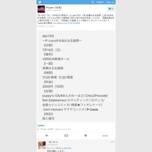 〜P-Locoゆめ&はる生誕祭〜 二部 白咲ゆめ生誕祭