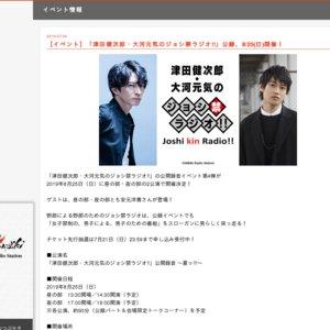 「津田健次郎・大河元気のジョシ禁ラジオ!!」公開録音 ~夏ッ!!!~ 夜の部