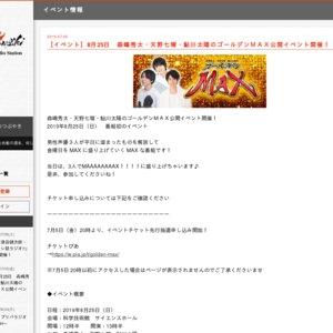 森嶋秀太・天野七瑠・鮎川太陽のゴールデンMAX公開イベント