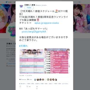【Pimm's】Newアルバム「LOVE AND PCYCHO」【天晴れ!原宿 】ニューシングル「あっぱれサマーっ!! 」発売合同イベント