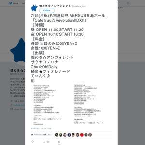 Cafe☆au☆Revolution!!DX! 7/15(月祝) 昼