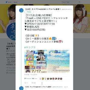 FreeK × ONE FES!!!! 〜フレッシュから復活までごちゃ混ぜ祭!!!〜