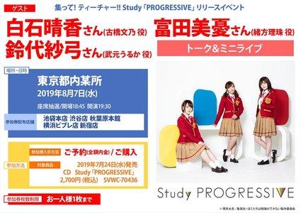 集って! ティーチャー!! Study「PROGRESSIVE」リリースイベント トーク&ミニライブ