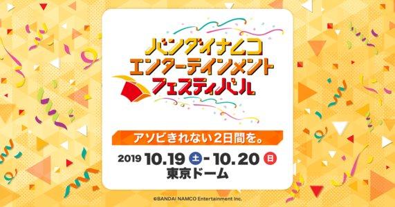 バンダイナムコエンターテインメントフェスティバル day1