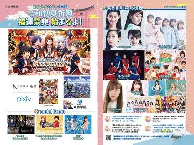 2019第20回 台湾漫画博覧会  ICHIBAN JAPAN 日本館 3日目