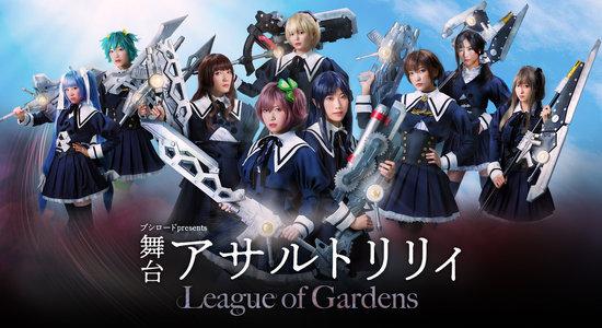舞台「アサルトリリィ League of Gardens」1/12 18:00