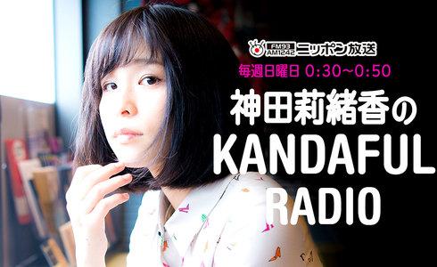 「神田莉緒香のKANDAFUL RADIO」公開収録