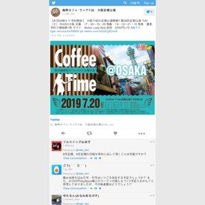 純粋カフェ・ラッテ『第28回定期公演 Coffee Time @ OSAKA』