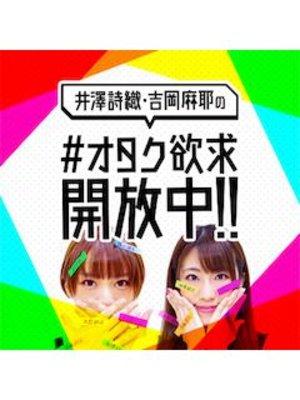 井澤詩織・吉岡麻耶の#オタク欲求開放中!!1stイベント(夜の部)