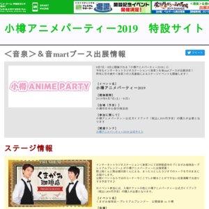 くまがみ珈琲店~プレミアムブレンド~ 公開録音 in 小樽