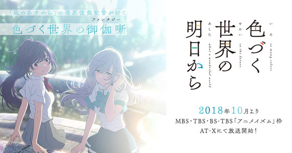 『色づく世界の明日から』トークショー ~キミノイクベキトコロ、長崎~