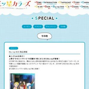 【延期】「カラーズ☆スラッシュ」復活ライブイベント 〜カラーズパワーでうたっちゃえ!もういっかい!〜 昼公演