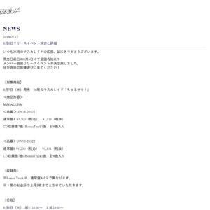 26時のマスカレイド メジャー1stミニアルバム「ちゅるサマ!」リリースイベント 8/6 名古屋 2部