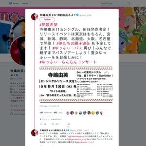 寺嶋由芙 9月18日発売NEWシングル「タイトル未定」リリースイベント 8/30