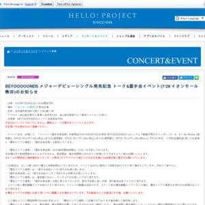 BEYOOOOONDS メジャーデビューシングル発売記念 トーク&握手会イベント(7/28 イオンモール熱田)