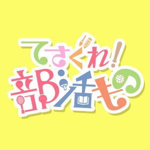 「コミックマーケット85」内「てさぐれ!部活もの コミケお渡し会(2日目)」