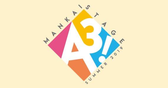 MANKAI STAGE『A3!』~SUMMER 2019~ 東京凱旋 9/27 マチネ